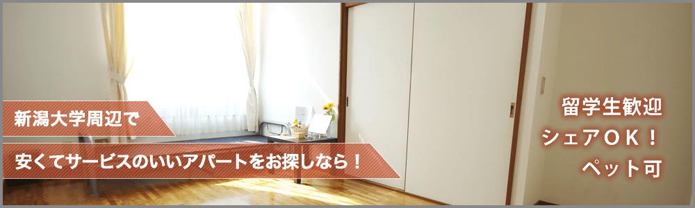 新潟大学周辺で安くてサービスのいいアパートをお探しなら!